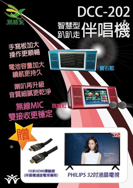 桃園【大旺音響】點將家 DCC-202 行動式卡啦OK 全配組+32吋液晶電視 贈10米HDMI傳輸線