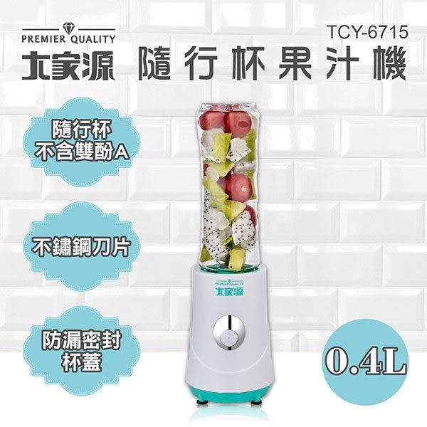 【艾來家電】【分期0利率+免運】大家源 隨行杯果汁機TCY-6715