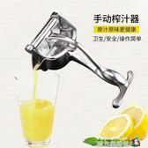 加厚手動榨汁機 鋁制壓汁器 壓汁機 水果機 檸檬榨汁器 WD魔方數碼館