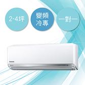 【Panasonic國際】2-4坪冷專變頻一對一冷氣 CU-PX22FCA2/CS-PX22FA2