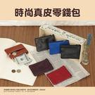 素色真皮零錢包 簡約荔枝紋收納包 鑰匙包 卡片包 迷你萬用包 雙層收納