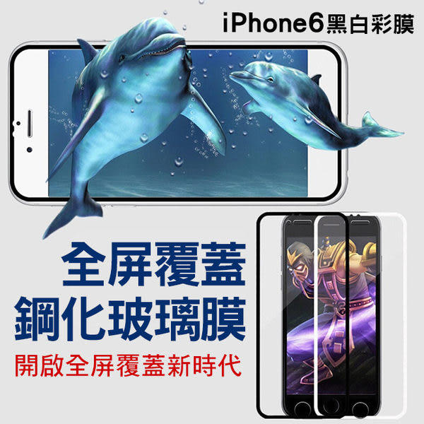 蘋果 iphone 6 4.7吋 鋼化膜 0.3mm弧邊 全屏黑白彩膜 apple 6 防爆裂高清貼膜 高清防污保護貼