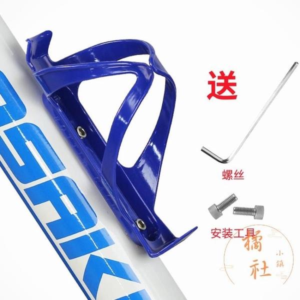 自行車塑料水壺架騎行水杯架山地車水瓶支架【橘社小鎮】