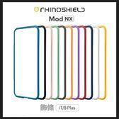 【唐吉】RHINO SHIELD iPhone 6 Plus/7 Plus/8 Plus 5.5吋 Mod NX 犀牛盾 邊條 邊框殼專用邊條