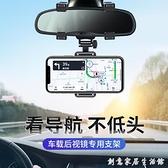 車載手機架支架汽車用品車用車上車內導航支撐倒車后視鏡旋轉固定 創意家居