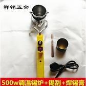 直柄式手提焊錫鍋熔錫爐300w500w鉛條電線接頭焊錫絲加熱芯