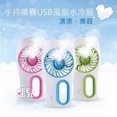 【妃凡】告別乾燥!手持噴霧USB風扇水冷扇 USB 迷你 加濕器 水氧機 空氣淨化 加贈18650電池1顆