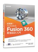 超簡單!Autodesk Fusion 360最強設計入門