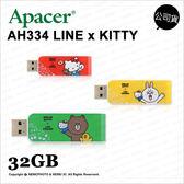 Apacer 宇瞻 AH334 Line X Kitty 32GB 32G 隨身碟 派對聯名碟 USB2.0★可刷卡★ 薪創