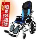 來而康 富士康 機械式輪椅 AB1620...