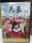 影音專賣店-D08-016-正版DVD*國片【志氣】-郭書瑤*楊千霈*昆凌