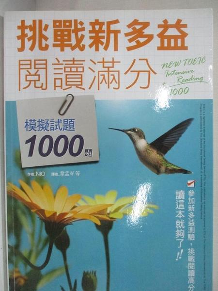 【書寶二手書T1/語言學習_JHB】挑戰新多益閱讀滿分:模擬試題1000題 _NIO