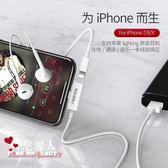 蘋果耳機轉接頭轉換器二合一手機充電聽歌轉換頭數據線分線器彎充電線  全店88折特惠