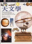 (二手書)天文學