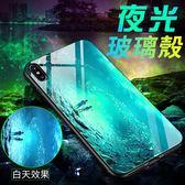 iPhoneX XS XR XS MAX 手機殼 夢幻 夜光 鋼化玻璃殼 輕薄 防摔 抗震 玻璃殼 全包 軟邊 保護殼