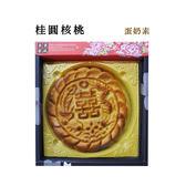 【東里家風】東里家風 一斤重喜餅一入  桂圓核桃(蛋奶素)