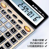 計算機 計算器語音計算機財務用計算器語音大按鍵大屏幕辦公用品 夢藝家