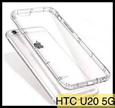 【萌萌噠】HTC U20 5G (6.8吋) 熱銷爆款 氣墊空壓保護殼 全包防摔矽膠防摔軟殼 手機殼 手機套