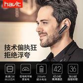 藍芽耳機havit/海威特 I11無線藍芽耳機入耳塞掛耳式開車專用運動超長全館 萌萌