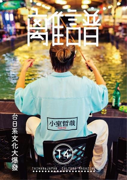 LIP離譜 Vol.14 :台日系文化