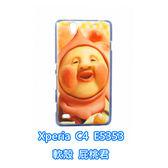 sony Xperia C4 E5353 手機殼 軟殼 保護套 醜比頭 屁桃君