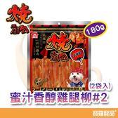 燒肉工房-蜜汁香醇雞腿柳#2 (2袋入)  180g【寶羅寵品】
