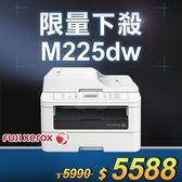 【限量下殺20台】Fujixerox DocuPrint M225dw 黑白無線雷射複合機 /適用 CT202330/CT202329
