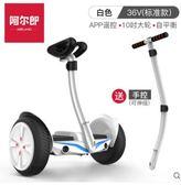 平衡車雙輪兒童兩輪成人電動代步車智慧體感帶扶桿平衡車igo時光之旅