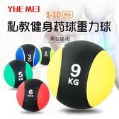 超值精選提壺腰腹部康復訓練橡膠實心球穩定平衡力量訓練健身球重力球下殺8折