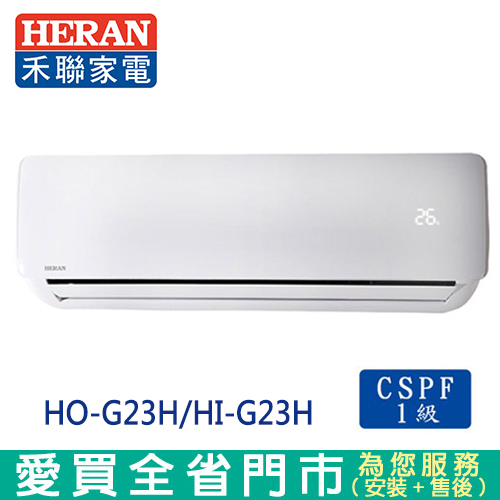 HERAN禾聯3-4坪HO-G23H/HI-G23H變頻冷專分離式冷氣空調_含配送到府+標準安裝【愛買】