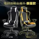 辦公椅 書桌椅 電腦椅【I0264】高級多功能F1電競椅-限量款(兩色) MIT台灣製 完美主義