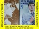 二手書博民逛書店罕見(漫畫)專務島耕作Y337964 弘兼憲史 講談社 出版2006