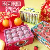 馬來西亞 水果軟糖禮盒 1kg 橘子軟糖 草莓軟糖 香蕉軟糖 桔子 水果 軟糖 糖果 禮盒 新年糖果