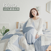 BUHO 天然嚴選純棉雙人舖棉兩用被套(6x7尺)-藍禾沁日