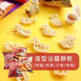 【即期4/10~12可接受再下單】 泰國 BKY 動物造型沾醬餅乾 12g (烤雞/烤鴨/烤蝦/沙嗲) 餅乾 醬料 零食