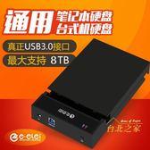 行動硬碟盒USB3.0台式機筆記本外置2.5/3.5寸硬碟盒子底座