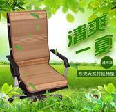 布兜夏天涼席椅墊連靠背辦公椅坐墊 竹子老板椅墊靠背椅子墊涼墊 莫妮卡小屋