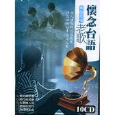 懷念台語老歌 CD (10片裝)