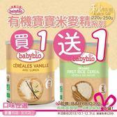 法國Babybio 寶寶米精-全穀麥精250g贈第一階段米精(OCT)[衛立兒生活館]