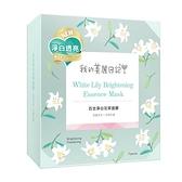 我的美麗日記百合淨白花萃面膜7片【愛買】