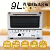 送 減油玻璃保鮮盒【國際牌Panasonic】9L智能烤箱 NB-DT52