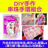 DIY繽紛手作串珠手環組合 手工串珠組 串珠禮盒 兒童玩具 美勞玩具
