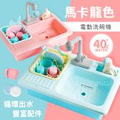 馬卡龍色電動洗手台洗碗機 玩具 戲水玩具 扮家家酒玩具