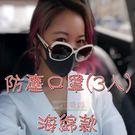 【JIS】F019 防塵口罩 (3入) ...