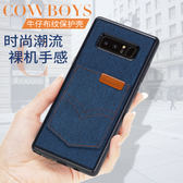 三星Galaxy Note 8 輕薄防震手機殼 便捷插卡全包手機套 牛仔布藝 防摔軟殼 磨砂質感保護套 保護殼