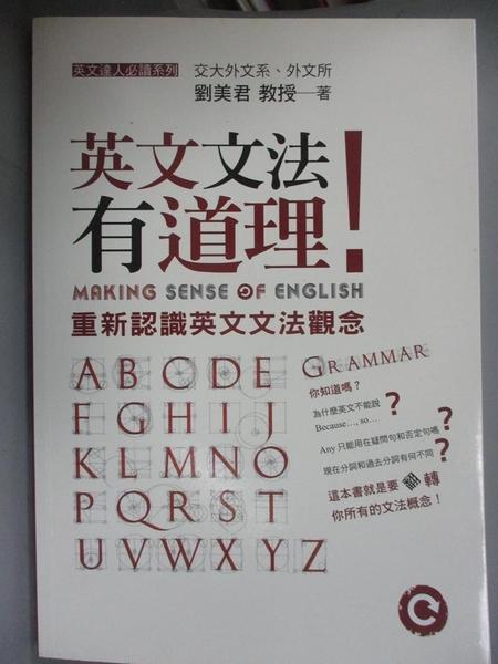 【書寶二手書T7/語言學習_E44】英文文法有道理!_劉美君