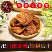 川味麻辣豆干(純素)/沙茶豆干 300g 臻御行