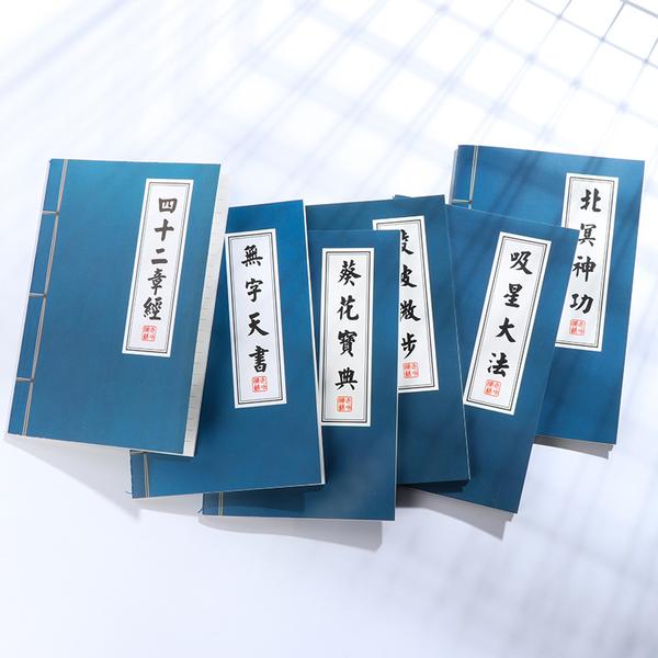 【03370】 武功秘笈記事本 筆記本 日記本 如來神掌 降龍十八掌 葵花寶典 武俠小說