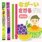 日本 UHA 味覺糖 40cm手撕超長軟糖 32g【櫻桃飾品】【29281】