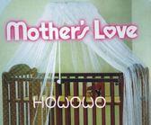 Mother s Love 嬰兒床專用圓型中蚊帳 KC1002 好娃娃